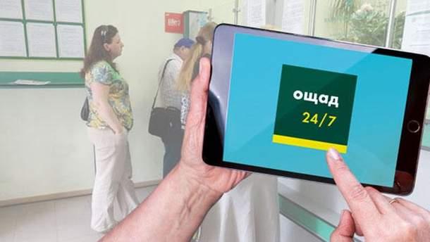 """""""Ощадбанк"""" отменил комиссию за коммунальные платежи онлайн"""