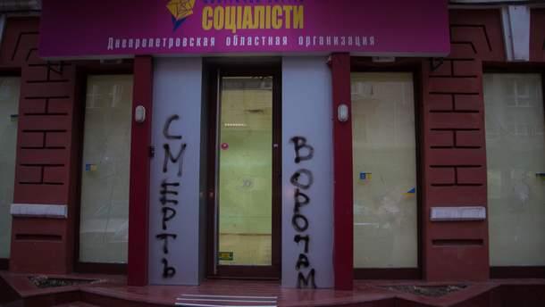 В Днепре неизвестные разбили офис партии