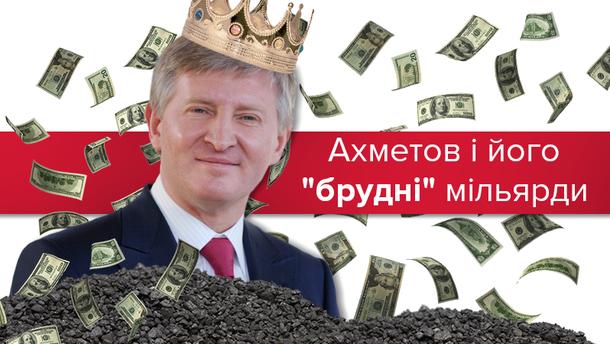 Як Рінат Ахметов продовжує збільшувати свої мільярди