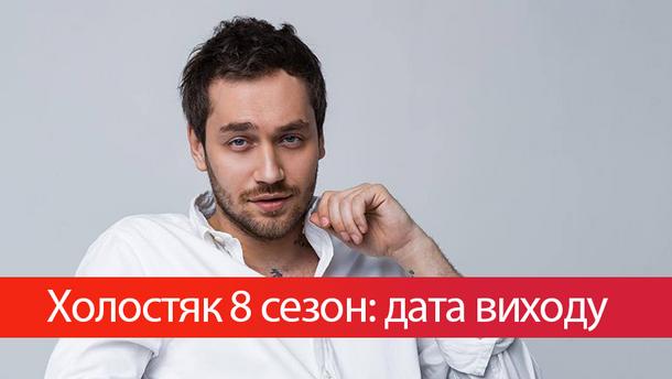 Холостяк 2018 дата виходу 8 сезону в Україні