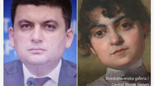 Владимир Гройсман и его музейный двойник