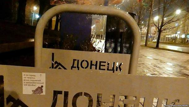 Наклейки со Стусом на улицах оккупированного Донецка