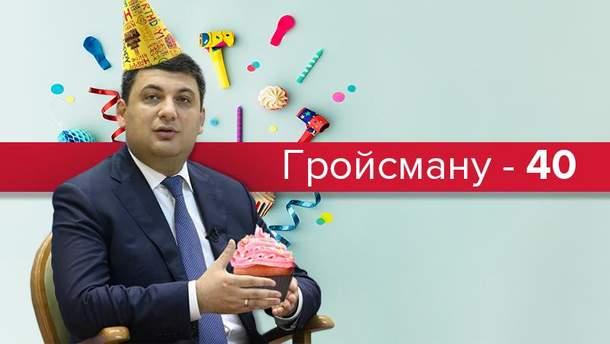 Володимиру Гройсману – 40