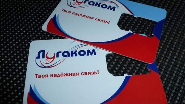 """Луганский оператор """"Лугаком"""" ввел функцию звонков на украинские номера"""