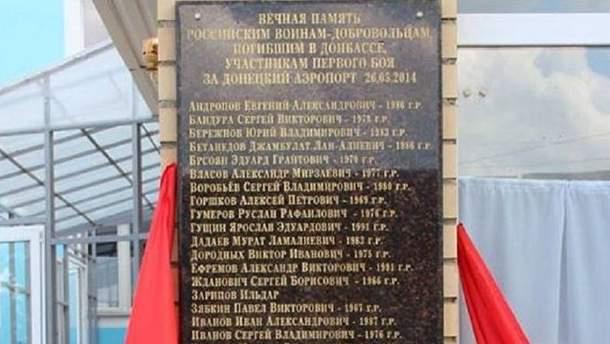 Мемориальная доска погибшим военным