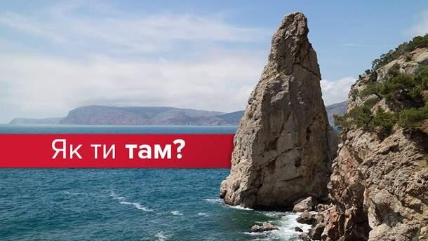 Крым почти 4 года в оккупации