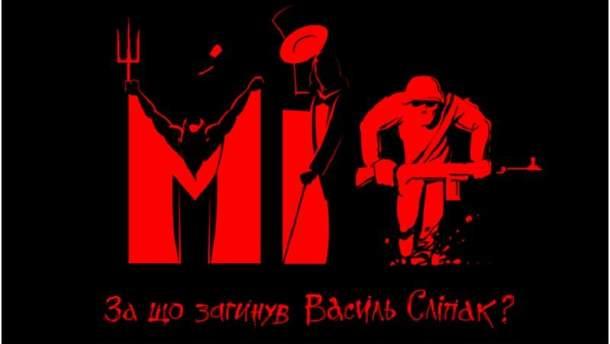 """Фільм про Василя Сліпака """"МІФ"""""""