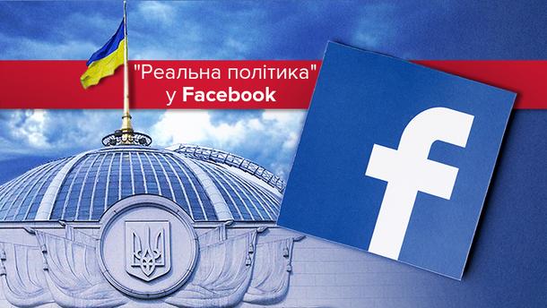 Рейтинг українських політиків у Facebook