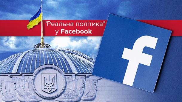 Рейтинг украинских политиков в Facebook
