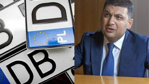 Гройсман заявив, що власники авто на єврономерах повинні платити ввізне мито