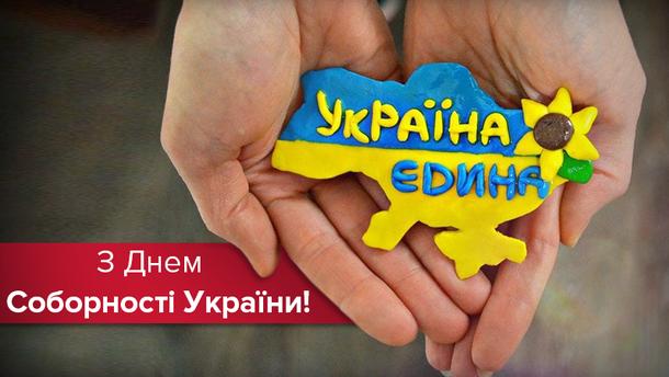 День Соборности Украины 2018