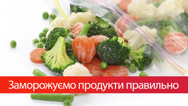 Скільки часу можна тримати продукти в морозильній камері, щоб не втратити якість