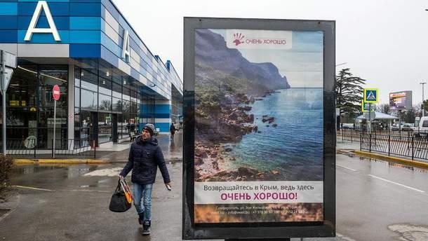 Російський блогер поділився враженнями від поїздки в Крим
