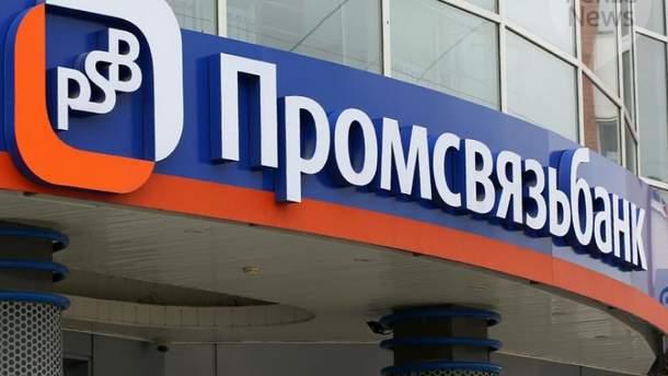 """Кремль хоче використати """"Промсвязьбанк"""" для обходу санкцій"""
