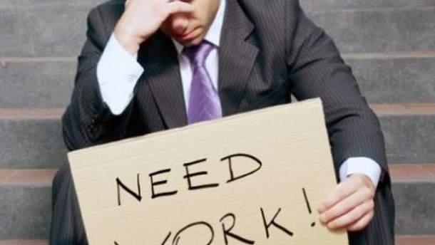 Безробітні люди