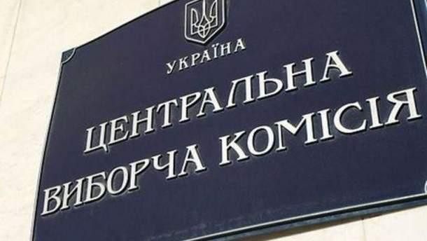 Імена кандидатів у члени ЦВК