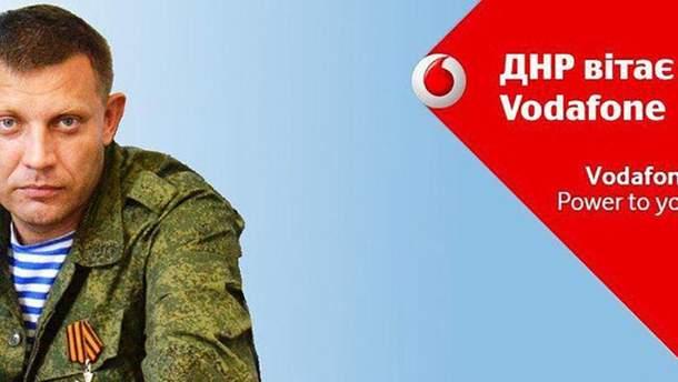 """""""Vodafone Украина"""": Мы не горим большим желанием продолжать работу на неподконтрольных Украине территориях"""