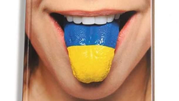Языковой вопрос в Украине