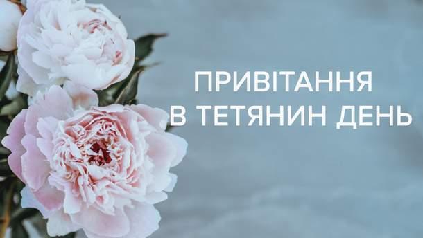 З днем Тетяни: привітання у віршах українською мовою