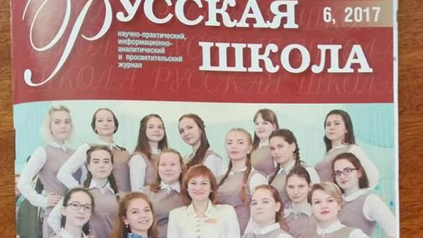 """Журнал """"Русская школа"""""""