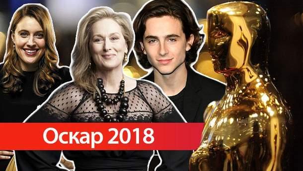 Оскар 2018: цікаві факти