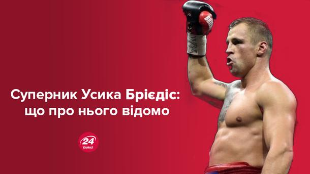 Бій Усик – Брієдіс: що відомо про суперника українця
