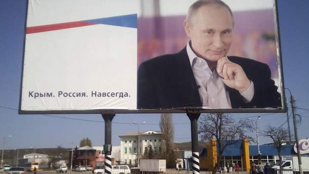 Настрої у Криму