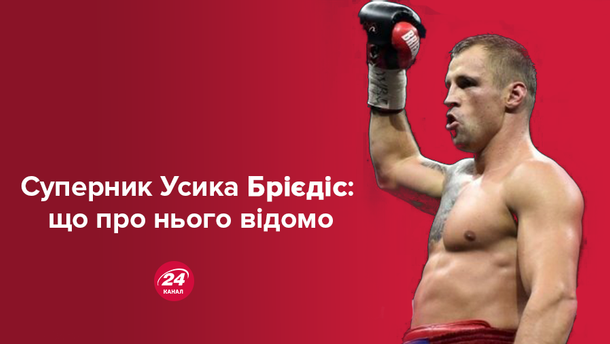 Бой Усик – Бриедис: что известно о сопернике украинца