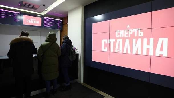 """""""Смерть Сталина"""""""