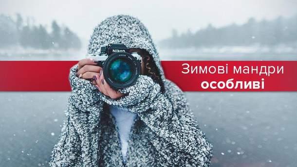 Зимние странствия