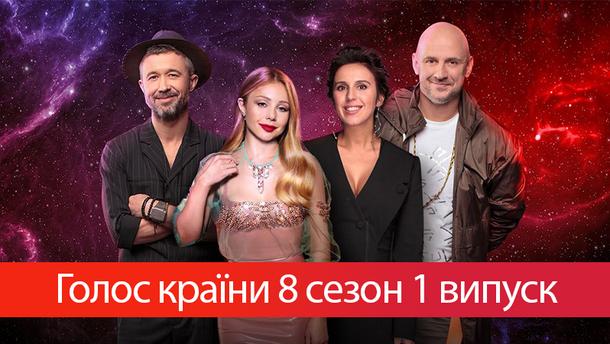 Голос країни 8 сезон 1 випуск: