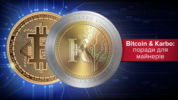Bitcoin та Karbowanec: все, що треба знати майнерам