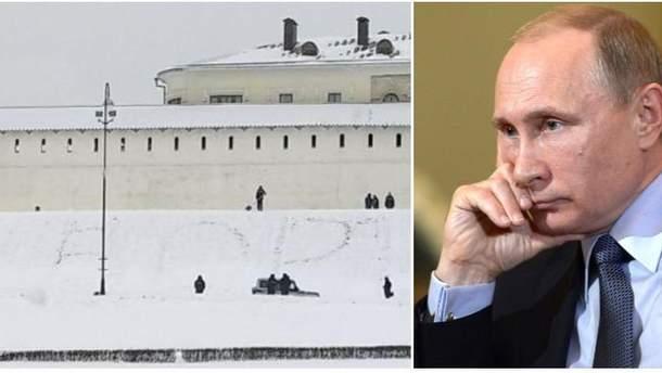 """Надпись """"воры"""" кто-то вытоптал перед визитом Путина"""