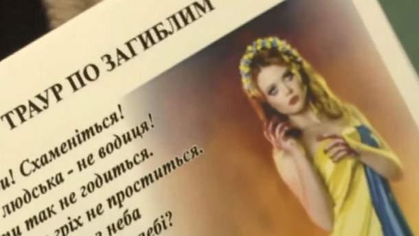 На Кіровоградщині спалахнув скандал через збірник про воїнів АТО