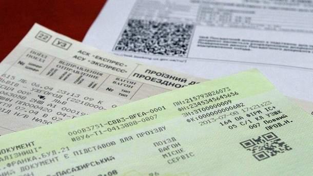 Залізничні квитки купують онлайн