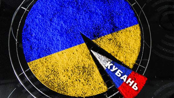 Коли Кубань знову стане українською?