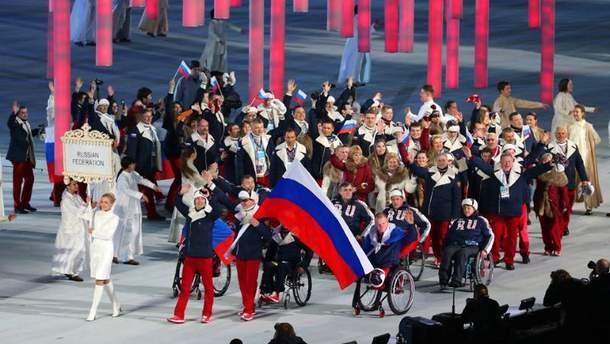 Паралимпийская сборная РФ