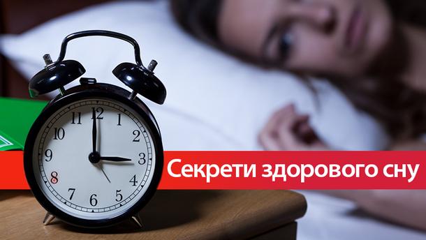 Як навчитися рано засинати