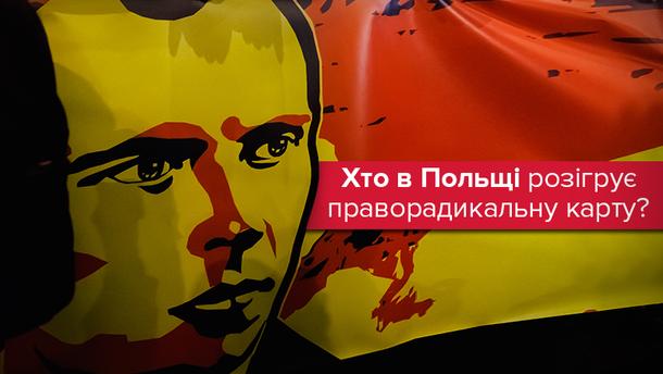 Польша спекулирует на имени Степана Бандеры