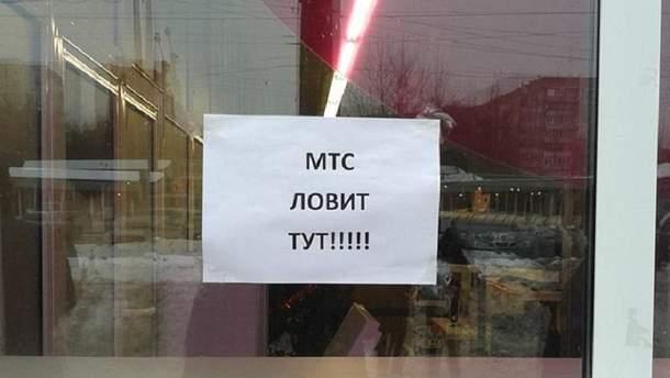 Зв'язок в окупованому Донецьку