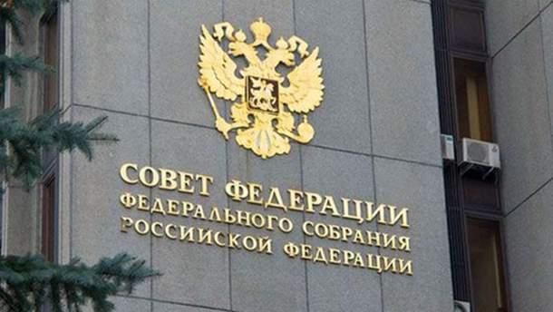 У Раді Федерацій Росії придумали свою відповідь на