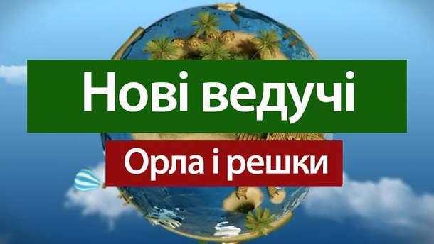 """Ведущие """"Орла и решки"""" (морской сезон)"""