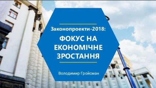 В уряді презентували економічний план дій на рік