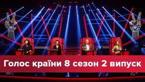 Голос країни 8 сезон 2 випуск