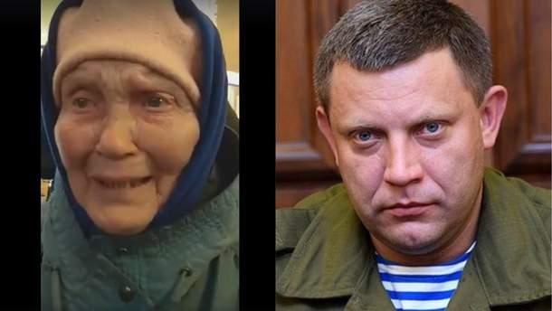 Пенсіонерка закликала Захарченка відновити мобільний зв'язок на Донеччині