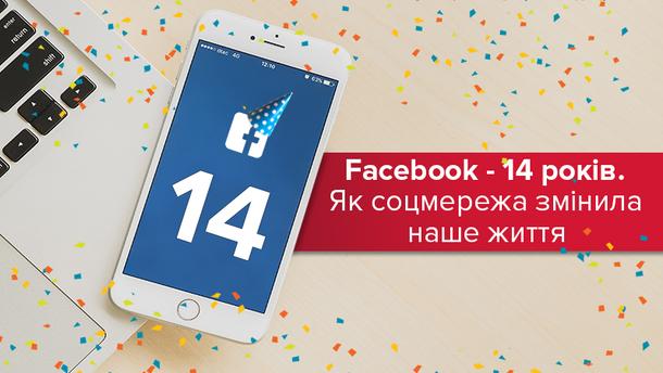 Facebook 14 лет