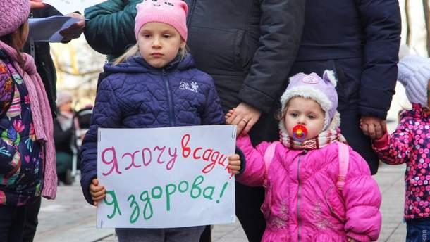В Одессе родители непривитых детей вышли на протест