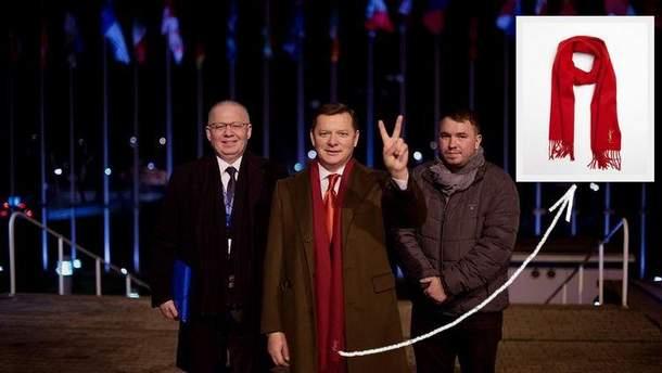 Олег Ляшко и его модный шарфик