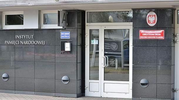 Институт национальной памяти в Варшаве