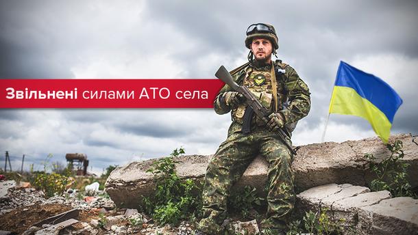 Українські військові за кілька місяців відвоювали у бойовиків 5 сіл